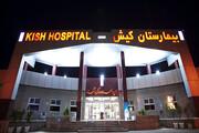 ارتقای خدمات درمانی بیمارستان کیش