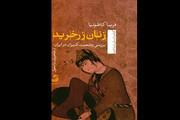 بررسی وضعیت کنیزان در ایران ؛ از طاهریان تا مغول