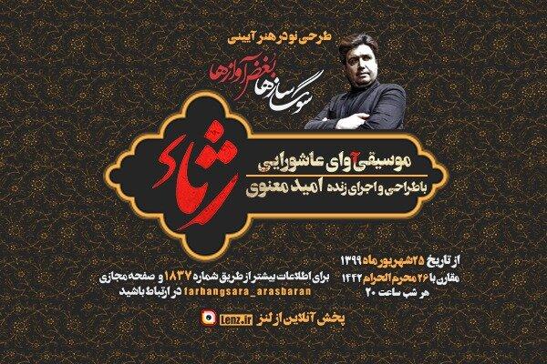 اجرای آنلاین «موسیقی آوای عاشورایی رثا» در فرهنگسرای ارسباران
