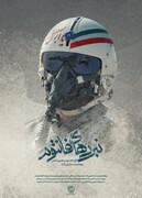 نبرد هوایی ایران و عراق در یک مجموعه مستند