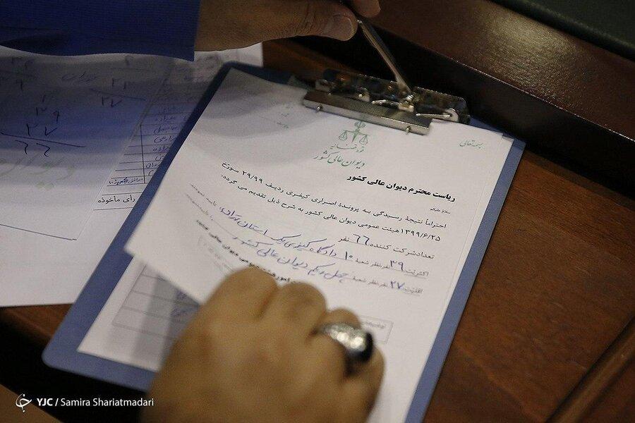 رای نجفی