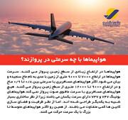 سرعت هواپیما چقدر است؟ بررسی ۲۰ هواپیما مسافربری