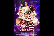 پخش آنلاین نمایش ننه شهرزاد در سرزمین عجایب همزمان با اجرا