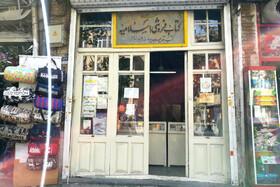 ماشین زمان تهرانگرد به کتاب فروشی اسلامیه رسید