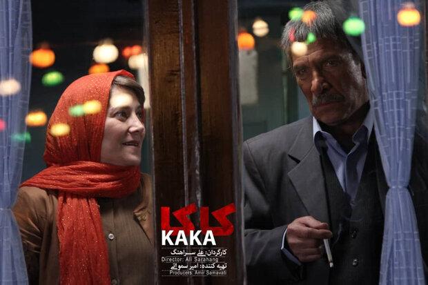فیلم کاکا