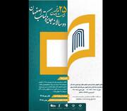 بیست و پنجمین دوسالانه جایزه کتاب اصفهان برگزار میشود