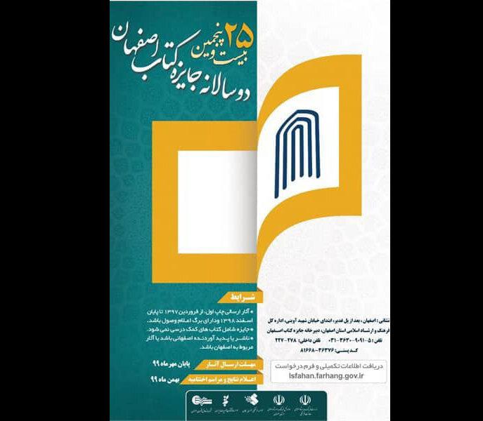 بیست و پنجمین دوسالانه جایزه کتاب اصفهان