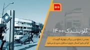 همشهری TV | گلوبندک ۱۴۰۰