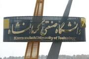 دانشگاه صنعتی کرمانشاه با دانشگاه دویچه ترکیه همکاری میکند