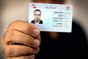 کارت ملی هوشمند ۹۵۰۰ همدانی آماده تحویل است