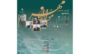 همایش مهر مولانا در فضای مجازی