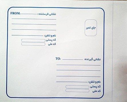 کد ملی روی بسته پستی