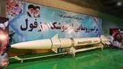 اسرائیل با این موشک زیر چتر موشکی ایران میرود؟