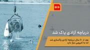 همشهری TV | دریاچه آزادی پاک شد