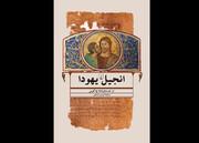 گفتگو با مترجم فارسی انجیل یهودا | درباره مهمترین کشف متون مسیحی در قرن بیستم