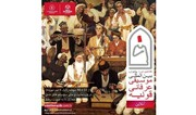 بزرگداشت مولانا در قونیه با صدای شجریان