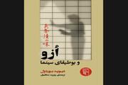 کتابی درباره یاسوجیرو اُزو و بوطیقای سینما