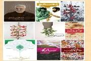 نشر هاجر بسته کتابهای دفاع مقدس منتشر کرد