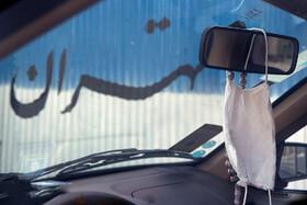تصاویر | منبع ویروس کرونا در خودروی ایرانیها