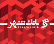 ترکیب هیات مدیره بانک شهر تغییر کرد   معرفی نمایندگان بزرگترین سهامدار بانک