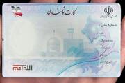 خدمات دولتی فقط با کارت ملی | از کی اجرا میشود؟