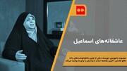 همشهری TV | عاشقانههای اسماعیل