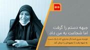 همشهری TV | جبهه دستم را گرفت اما شجاعت به من داد