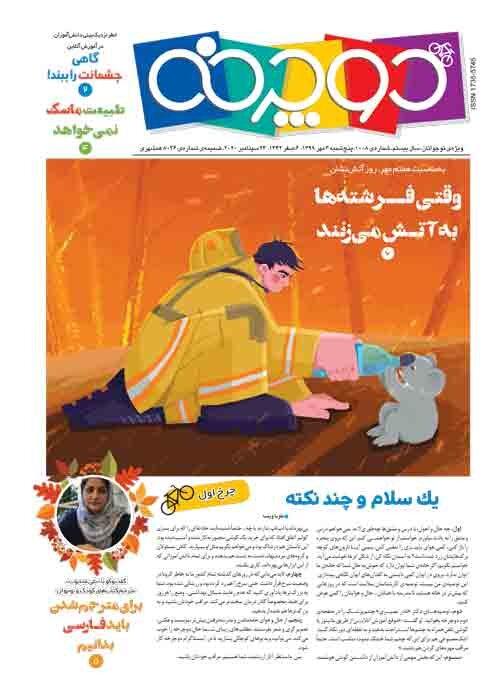 شمارهی۱۰۰۸هفتهنامهی دوچرخه منتشر شد!