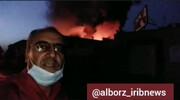 ویدئو | آتشسوزی گسترده در کارخانه مواد شیمیایی در اشتهارد | خبری از وضعیت مصدومین نیست