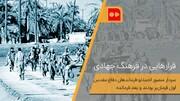 همشهری TV | قرارهایی در فرهنگ جهادی