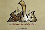 واکنش به گستاخی شارلی ابدو | رمان «محمد» به فرانسه میرود