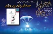 مسابقه مجازی کتابخوانی با مشارکت فرهنگسرای خانواده و انتشارات روزگار