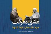بررسی حیات فلسفه از سقراط تا دریدا منتشر شد