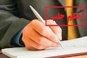 صدور حکم جلب رئیس بانک در استان خوزستان به خاطر رعایت نکردن پروتکلهای بهداشتی