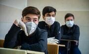 ابتلای ۳۳ دانشآموز و ۵ فرهنگی | کرونا ۳۰ مدرسه فسا را تعطیل کرد