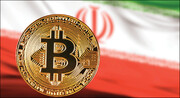 گزارش نشریه فرانسوی درباره استخراج یک سوم بیتکوین جهان در ایران در آینده نزدیک
