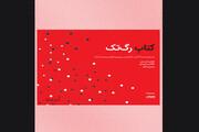 انتشار نخستین کتاب حوزه فناوری رگولاتوری در ایران