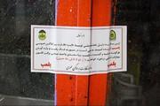 مراکز خرید ضایعات بدون پروانه کسب تعطیل میشود