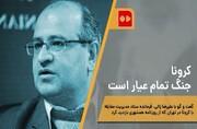 همشهری TV | کرونا جنگ تمام عیار است