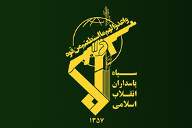 جزئیات دستگیری ۳ تروریست ضد انقلاب توسط سپاه پاسداران