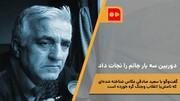 همشهری TV | دوربین سه بار جانم را نجات داد