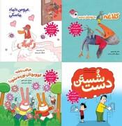 انتشار مجموعهای درباره کرونا برای بچهها