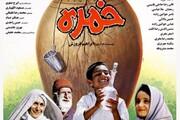 اکران اینترنتی فیلمهای خاطرهانگیز کودک