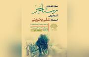 نمایش نقاشیهای عاشورایی در حوزه هنری