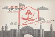 ویژهبرنامههای هفته تهران در قلب طهران لغو شد