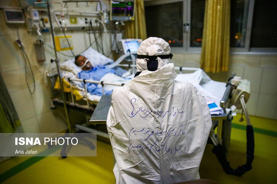 کرونا در بیمارستان الزهرا اصفهان