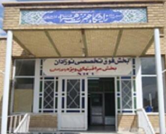 بیمارستان الزهرا قم