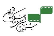 آغاز جشنواره فیلم کوتاه تهران با کارگاههای مجازی و پیام انتظامی