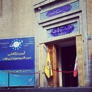 ورودی قدیمی موزه ارتباطات پس از ۳۷ سال بازگشایی شد