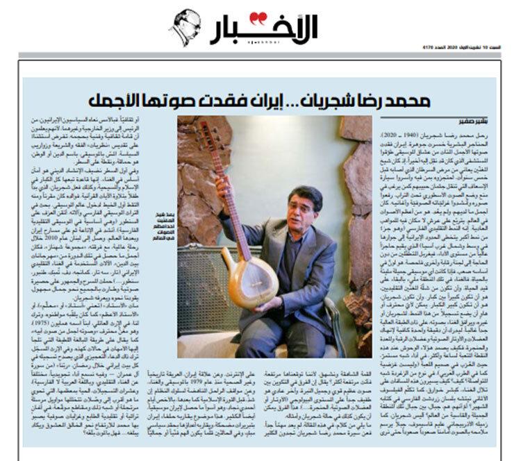 شجريان در روزنامه الاخبار لبنان